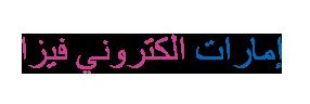 Emirates e Visa Logo